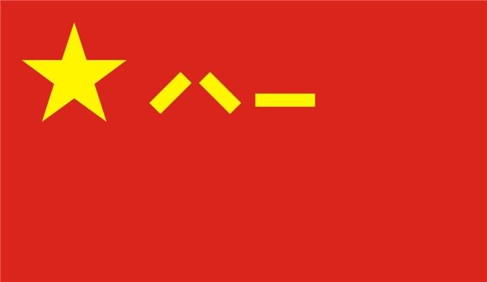 八一军旗.jpg